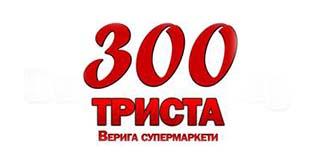 Магазини 300