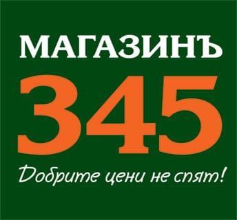 Верига магазини 345
